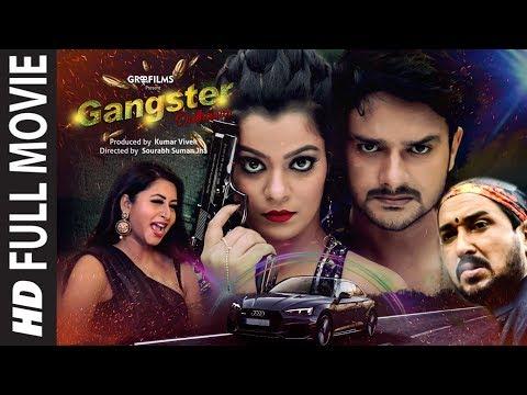निधि झा और गौरव झा की सुपरहिट भोजपुरी फिल्म HD - गैंगस्टर दुल्हनिया GANGSTER DULHANIYA | FULL MOVIE