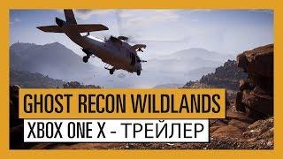 GHOST RECON WILDLANDS: Xbox One X - Трейлер