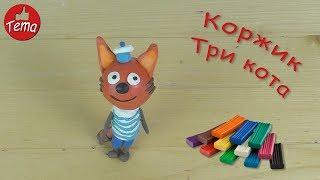 Как слепить Коржика из мультфильма Три кота
