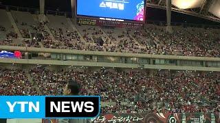 이 시각 서울 월드컵경기장응원 열기 벌써 후끈  YTN