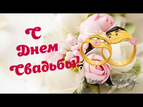 С Днем Свадьбы | Поздравления | Пожелания