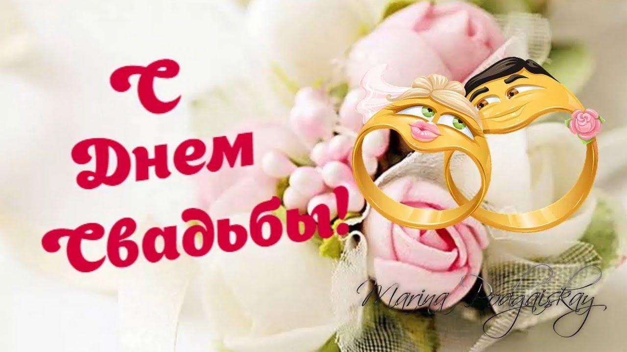 Поздравление с датой свадьбы мужа