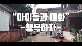 [빈군일기] 미술학원 가는 길 / 딸과 대화 vlog
