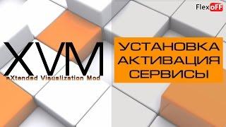 XVM - Установка