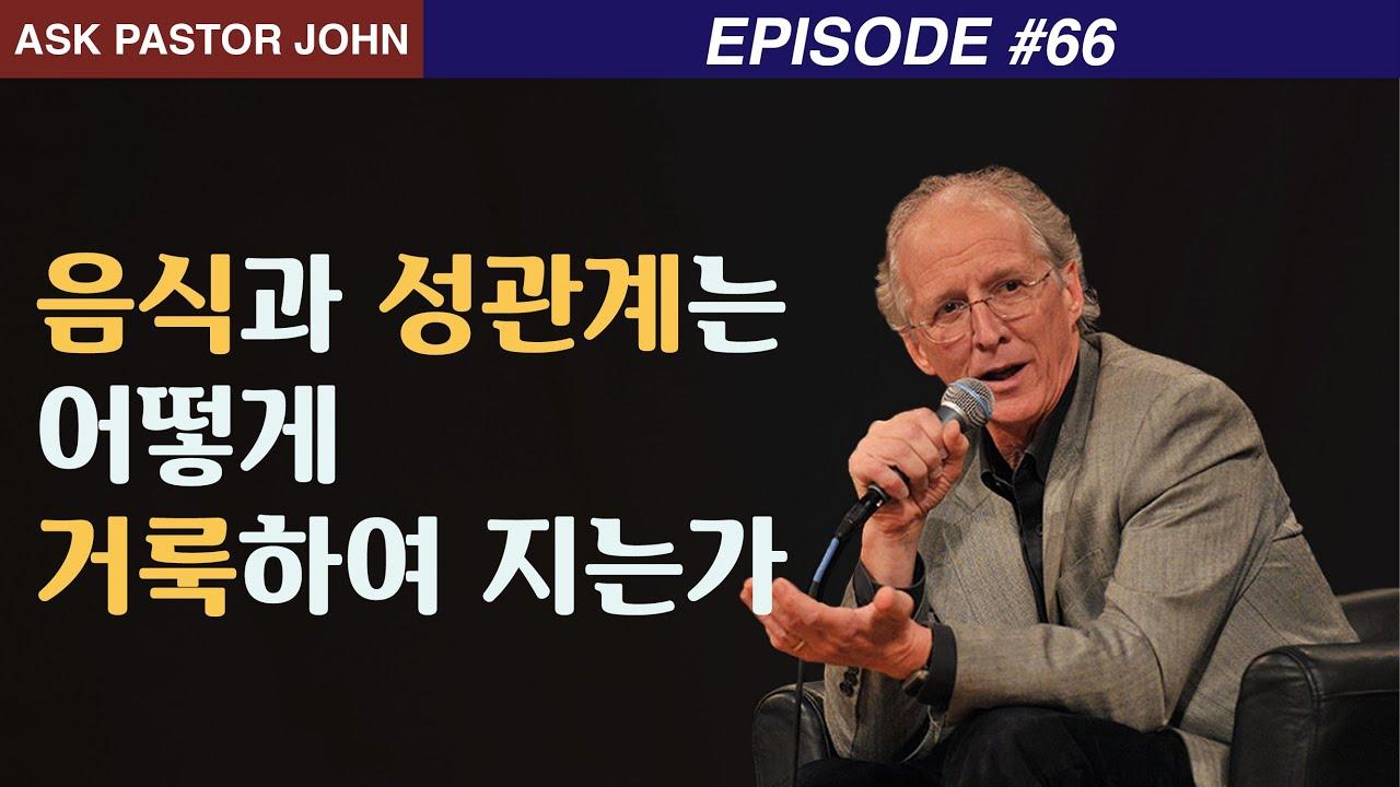존 파이퍼 - APJ: 음식과 성관계는 어떻게 거룩하여 지는가