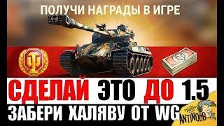 СДЕЛАЙ ЭТО ДО ПАТЧА 1.5! ТЫ ДОЛЖЕН УСПЕТЬ, ИНАЧЕ... World of Tanks
