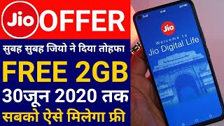 Jio New Offer Free 2GB Data offer till 30 June 2020 | Reliance Jio New Offer Today