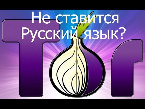 Как сменить язык в тор браузере