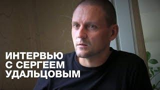 Интервью с Сергеем Удальцовым