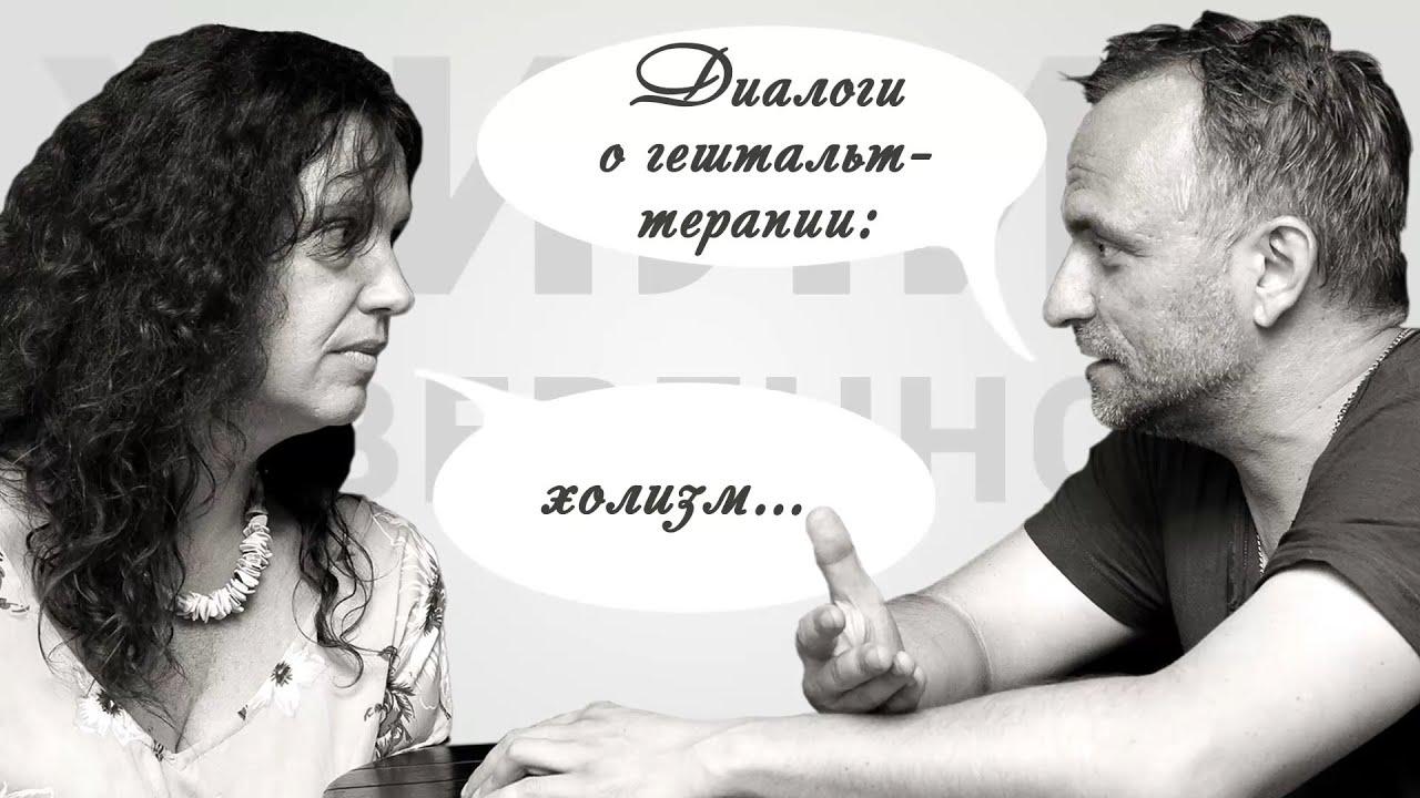 Диалоги о гештальт-терапии: холизм