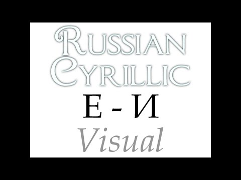 Traumjaeger Russian: The Russian Cyrillic Alphabet, Part 2