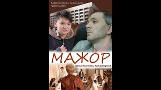 МАЖОР (короткометражный фильм), реж. В. Христофорова