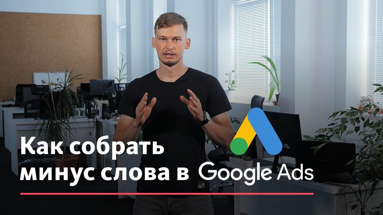 Как собрать минус слова в Google Ads(Adwords) - Бесплатное обучение 2018