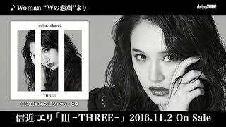 信近エリが2016年11月2日にリリースする7年ぶりのオリジナル・ミニアル...