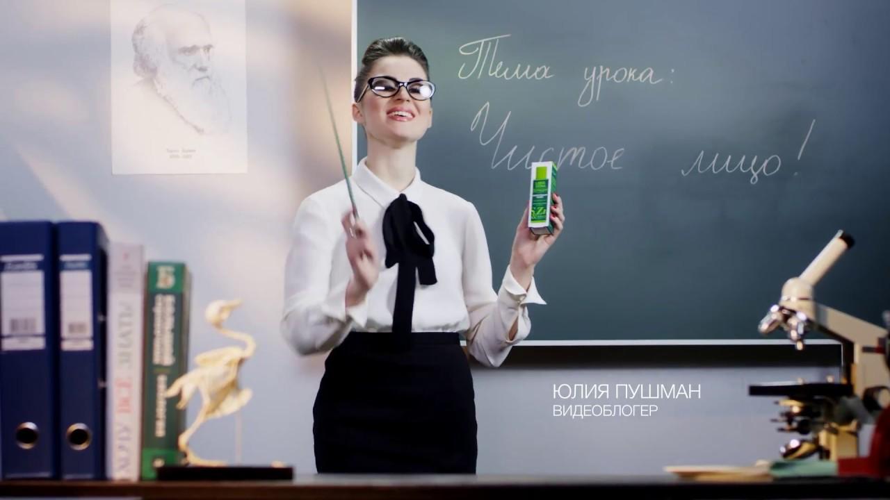 Новый амбассадор бренда Librederm - видеоблогер Юлия Пушман.