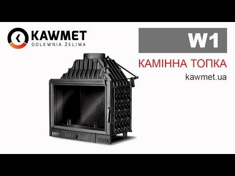 Камінна топка KAWMET W1 Feniks (18 kW)