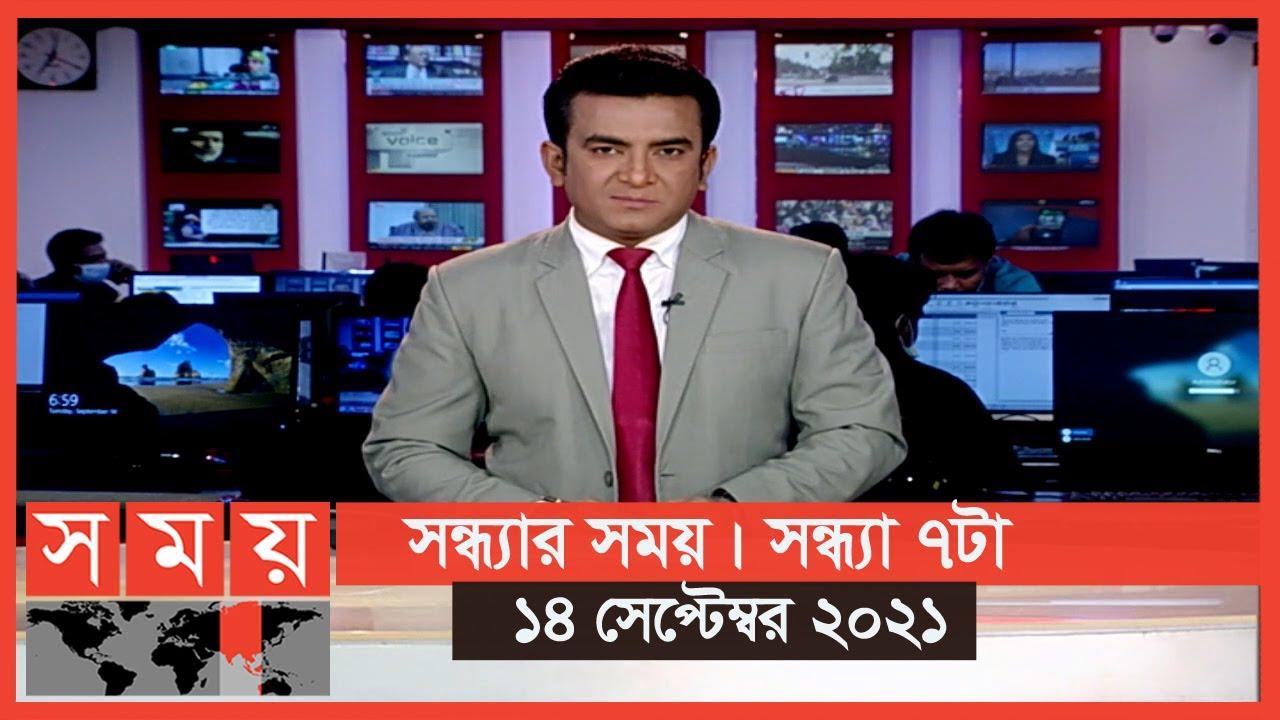 Download সন্ধ্যার সময় | সন্ধ্যা ৭টা | ১৪ সেপ্টেম্বর ২০২১ | Somoy tv bulletin 7pm | Latest Bangladeshi News