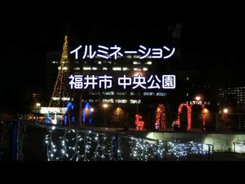 20181126 福井市中央公園イルミネーション