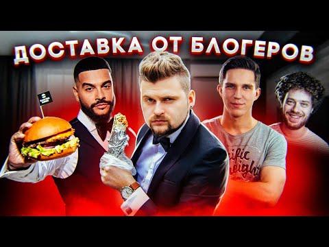 Новинка в Black Star Burger от Тимати / Шаурма Димы Масленникова / Поке за 1000 рублей от  Варламова