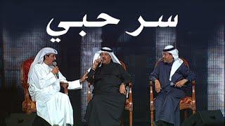 سر حبي - محمد عبده و أبو بكر سالم وعبدالله الرويشد | ليالي فبراير 2009م