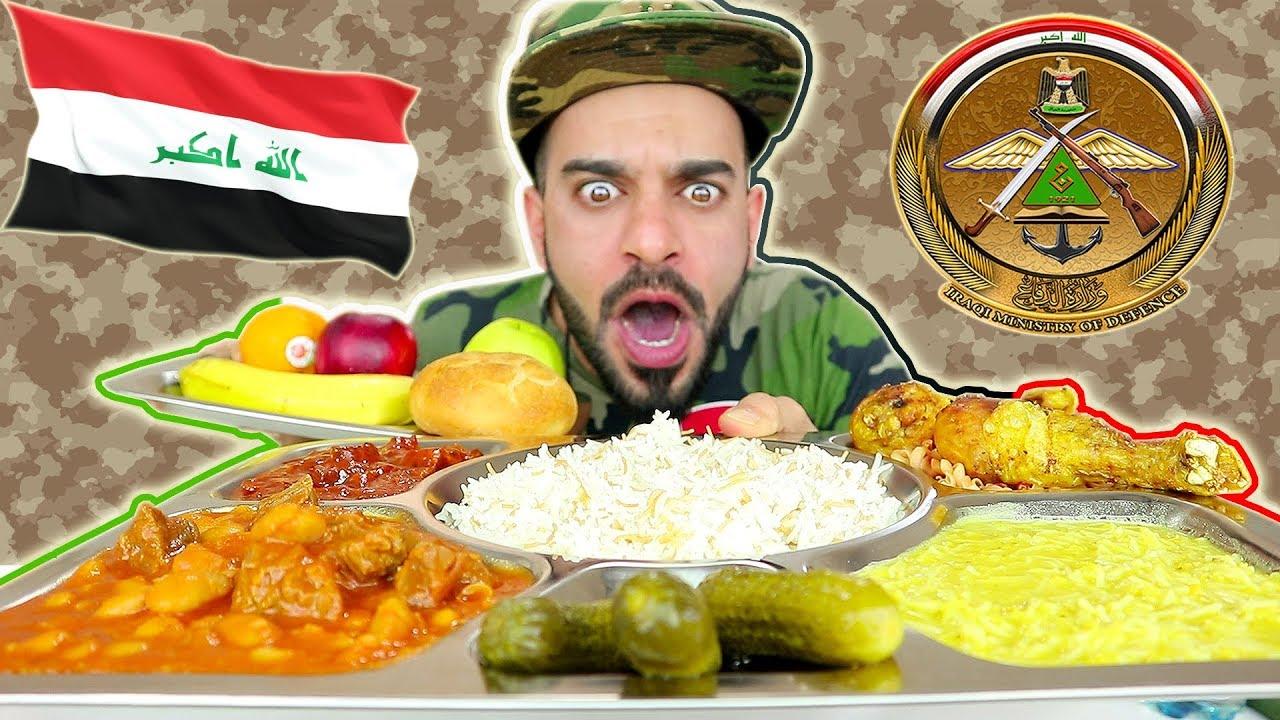 تحدي أكل طعام الجيش العراقي  او تجربة اكل الجيش العراقي - Testing Iraqi Armed Forces Food