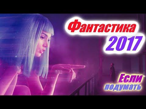 Фантастика 2017. Все лучшие фильмы. Fantastic movies 2017. The best / Что посмотреть - Видео онлайн