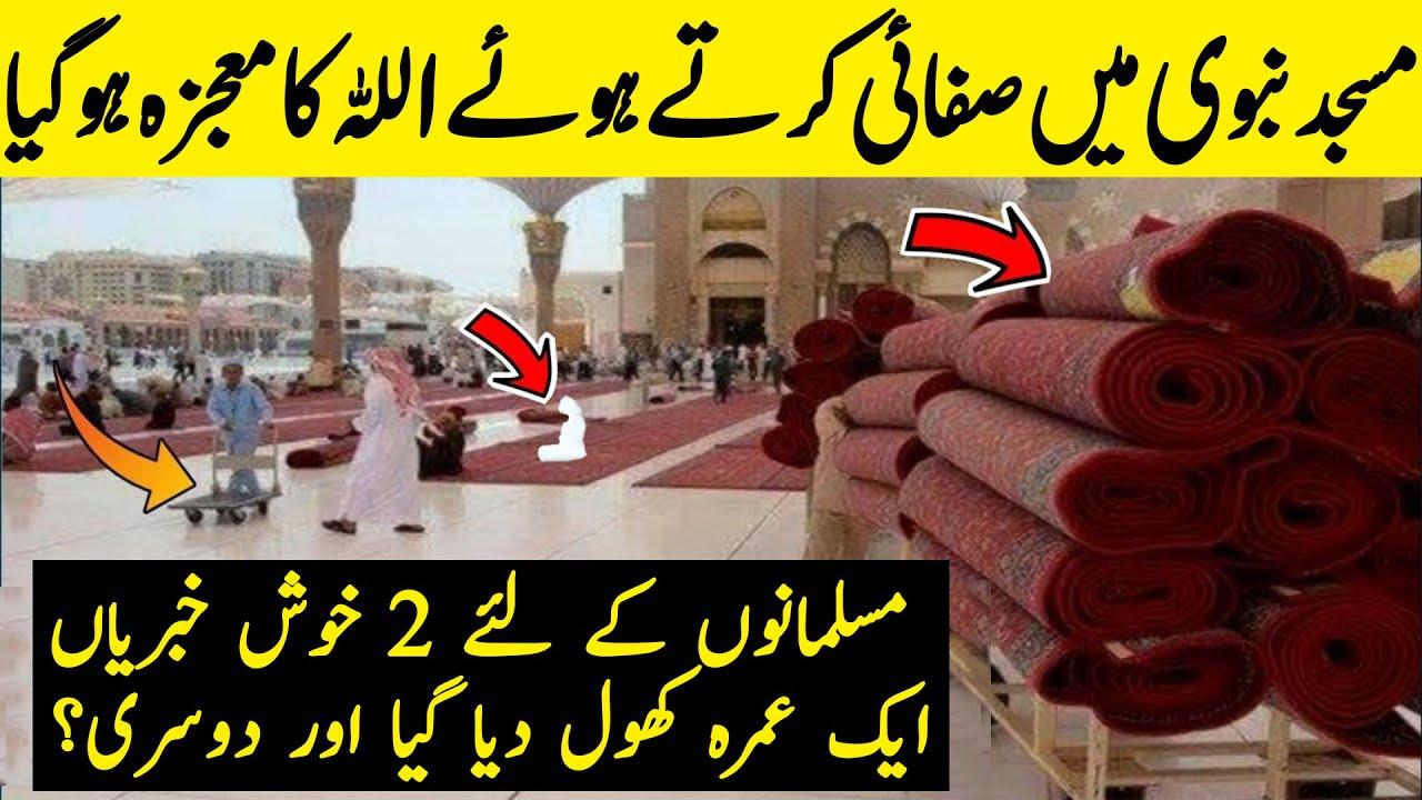 Masjid E Nabvi Mein Qaleen Kay Neechay Say Zahir Honay Wali Mutabarak Chez || Ilm Ki Baat