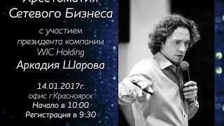 г.Красноярск Региональное обучение ХСБ 14.01.17г.