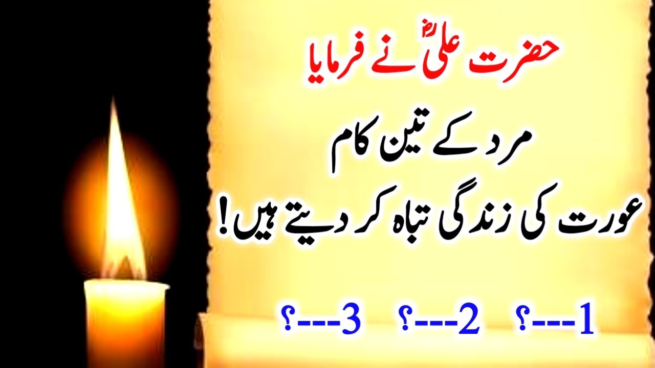 Hazrat Ali (R.A) Heart Touching Quotes In Urdu Part 121 | Best Urdu Quotes | Sunehri Aqwal E Zareen
