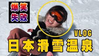 滑雪丢脸丢到日本去了!还好有露天温泉和A5飞驒牛肉抚慰创伤 【日本中部高山飞驒vlog】