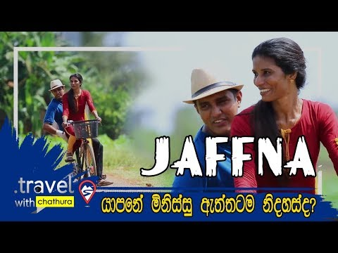 Travel With Chatura | Jaffna (Full Episode)