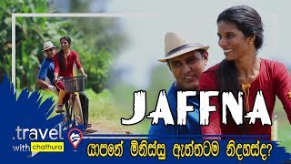 Travel With Chatura | Jaffna (Full Episode) Thumbnail