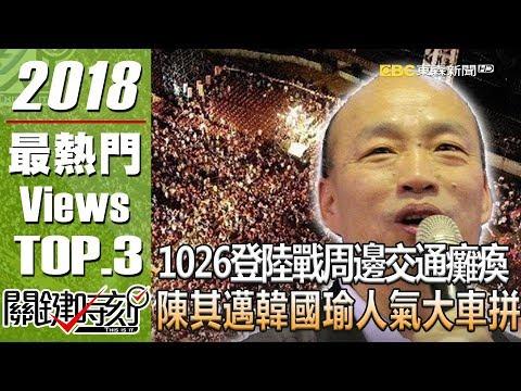 關鍵時刻 20181026節目播出版(有字幕)