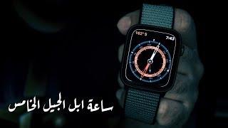 Apple Watch S5 | ساعة ابل الجيل الخامس