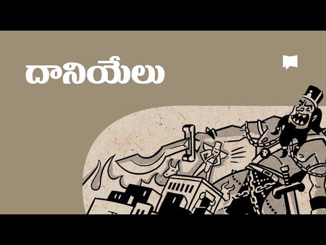 సారాంశం: దానియేలు Overview: Daniel