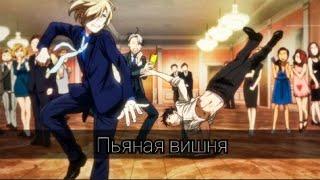 Юрий Плисецкий яой аниме клип Юрий на льду песня пьяная вишня