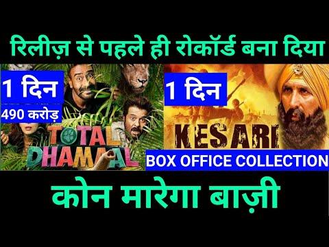 Total Dhamaal Vs Kesari First Day Box Office Collection, कोन बनेगा बादशाह