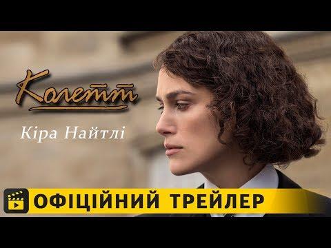 трейлер Колетт (2018) українською