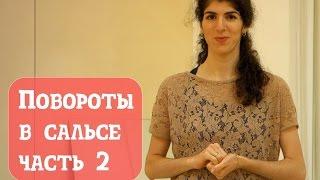 Уроки танцев для начинающих: как научиться танцевать сальсу. Повороты - часть 2(, 2014-11-28T23:05:57.000Z)