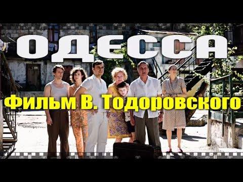 Фильм ОДЕССА В  Тодоровского. Как скачать и смотреть полностью бесплатно