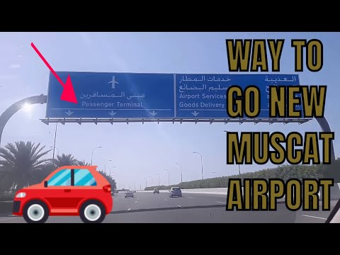 How to reach the new Muscat International Airport by road  مطار مسقط الجديد