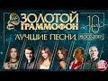 ЗОЛОТОЙ ГРАММОФОН ХИТЫ 2007 2017 САМЫЕ ЛУЧШИЕ ПЕСНИ ЗА 10 ЛЕТ mp3