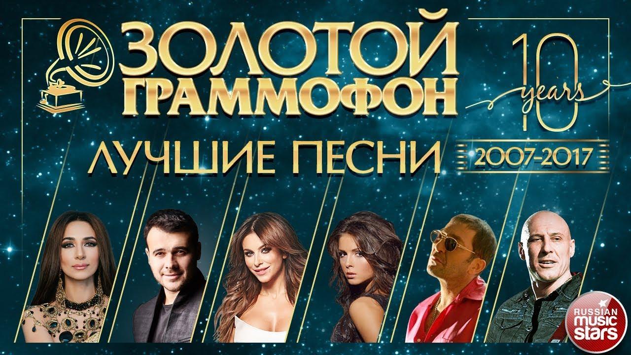 Золотой Граммофон Хиты 2007 - 2019 Самые Лучшие Песни за 10 Лет