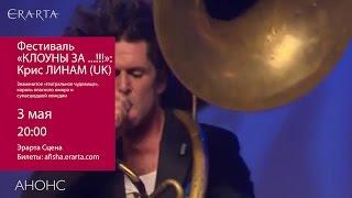 Фестиваль «Клоуны за...!!!». Крис Линам (Великобритания). Анонс