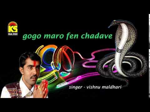 Dj Halariya - Gogo Maro Fen Chadave  Singer - Vishnu Maldhari