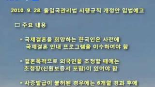 10.10.11. 한국 법무부, 국제결혼절차 변경 입법…