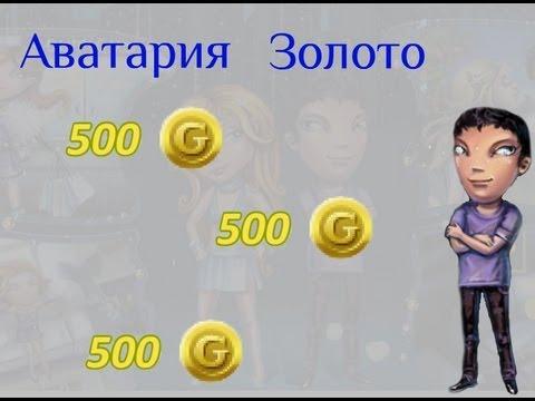 Аватария Золото Бесплатно, куча, коды на аватарию!