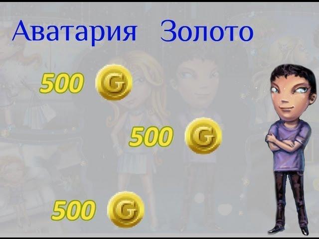 накрутка игры аватария без скачивания