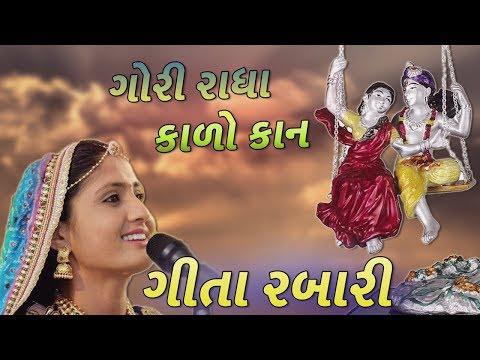 geeta rabari dj 2018 - gori radha kalo kan - gujarati dj song