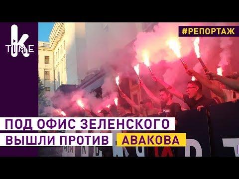 """""""Аваков - ЧОРТ!"""": Акция протеста под офисом Зеленского"""